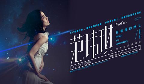 More Info for Vism Entertainment Presents FanFan